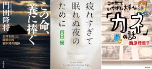 [終了] 【セール】角川文庫 30%OFF毎週更新&3,500冊以上20%還元中!今週は『疲れすぎて眠れぬ夜のために』『妻と飛んだ特攻兵』『マグマ 真山仁』他!