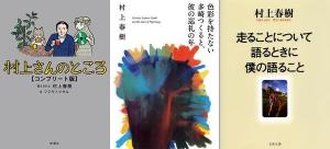 [村上春樹の電子書籍まとめ] 楽天Koboで読める村上春樹まとめました。/色彩を持たない多崎つくると、彼の巡礼の年/村上さんのところ/走ることについて語るときに僕の語ること/若い読者のための短編小説案内/他