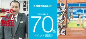 \延長/ [セール] お買い物マラソン 最大70%還元まつり! 『たった一人の熱狂』『穢れた手』『東京タラレバ娘』『昼のセント酒』『植物図鑑』が安いぞー!