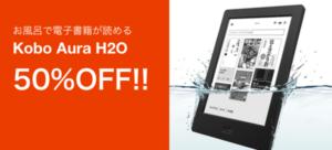 【投げ売り状態】お風呂で使える防水電子書籍リーダー「Kobo Aura H2O」が5月29日20:00から50%OFFタイムセール!
